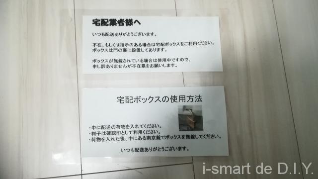 宅配BOX 張り紙