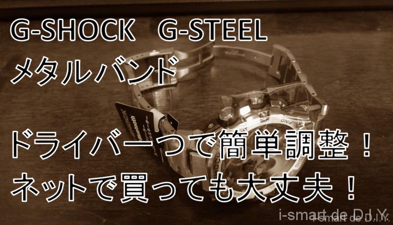 腕時計調整 g-steel ジーショック