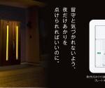 電気工事オプション紹介^^