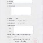 建物表題登記は簡単?(つまづき編)チャレンジ登記DIYその4