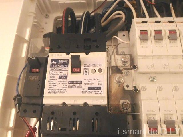 分電盤 漏電遮断器