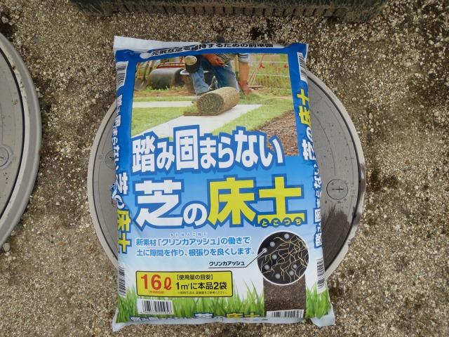 DIY 芝張り 目土