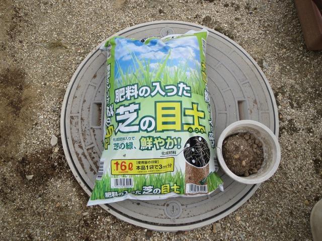 芝張り DIY 目土